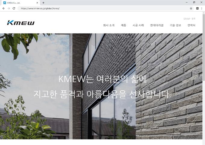グローバルWEBサイト制作(ロシア・北米・オーストラリア・韓国・台湾)