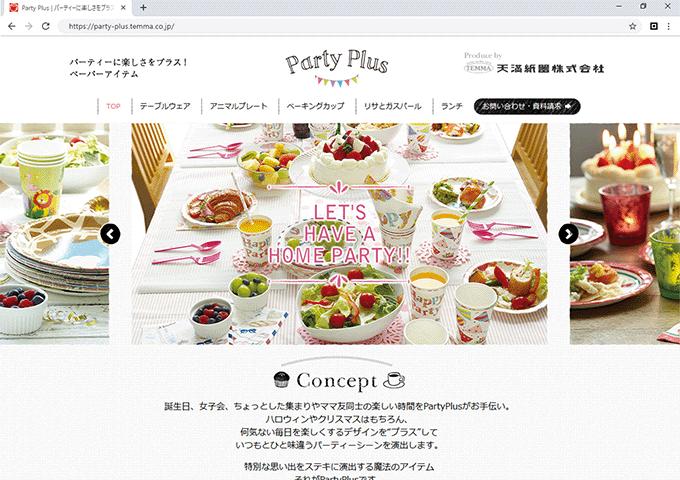 """コンシューマ向けブランド """"Party Plus"""" サイト制作"""
