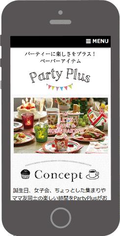 """コンシューマ向けブランド """"Party Plus"""" サイト制作 スマホ表示"""