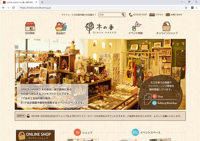 GINZA HAKKO 木の香サイト制作