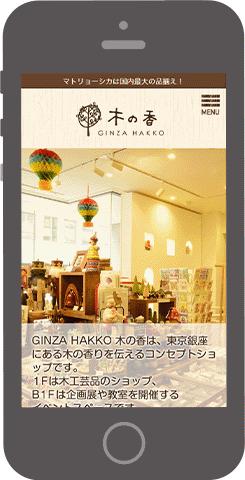 GINZA HAKKO 木の香サイト制作 スマホ表示