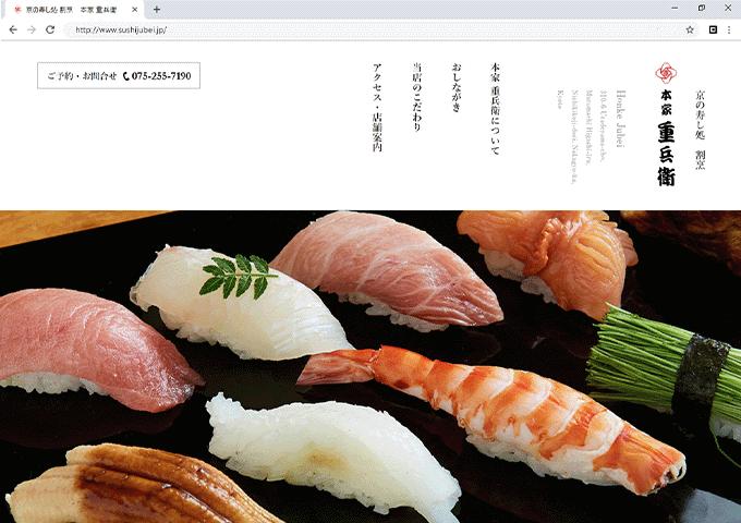 飲食店 日本語サイト制作