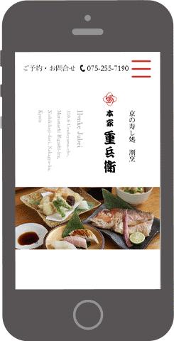 飲食店 日本語サイト制作 スマホ表示