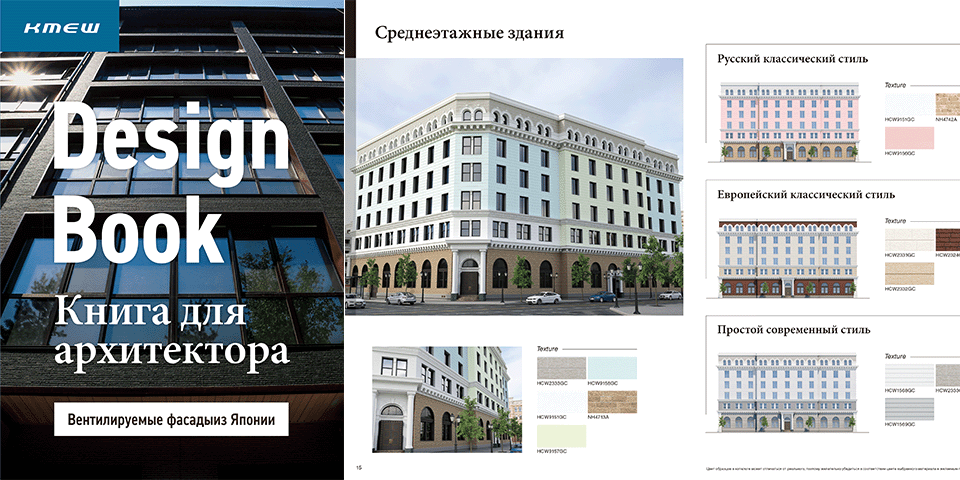 Design Book(ロシア語カタログ)制作