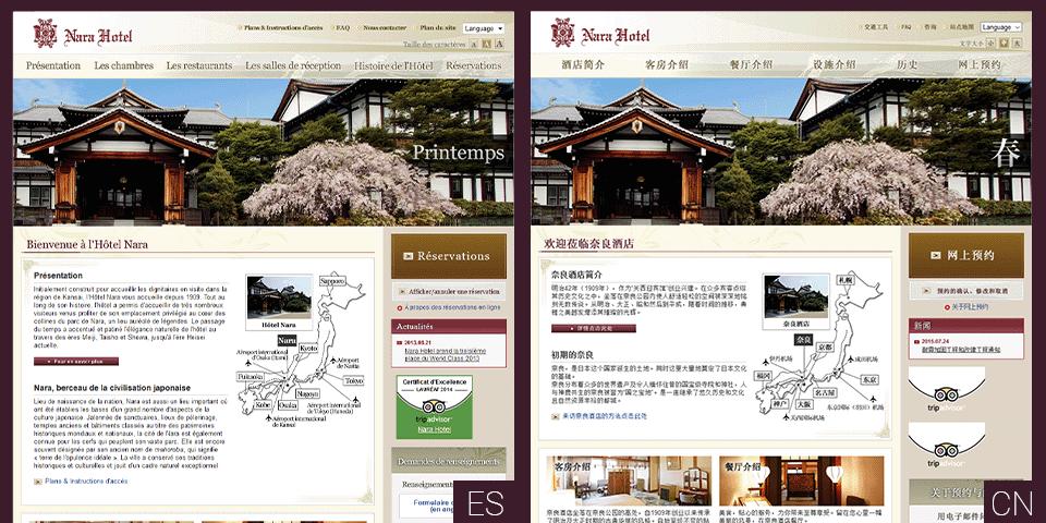 ホテル 多言語サイト制作(英中韓仏西)