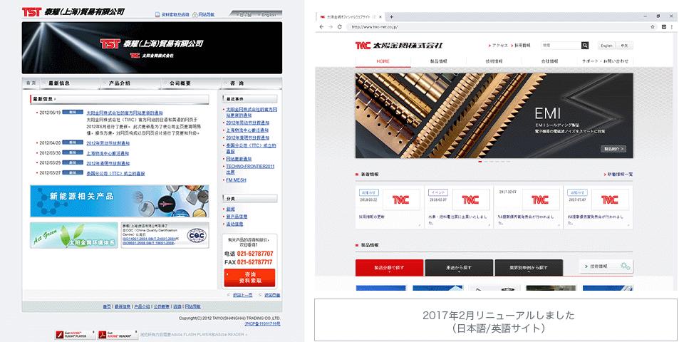 コーポレートサイト制作(日英中)