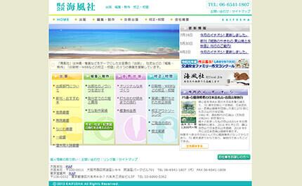日本語サイト制作