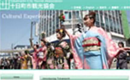 新潟県・十日町市観光協会様英語サイト構築