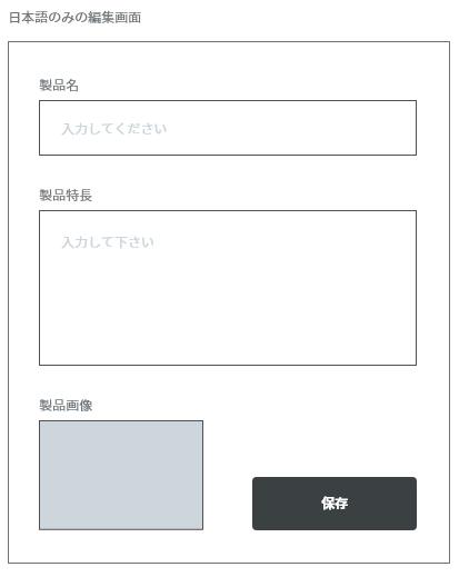 日本語のみの単純なCMS編集画面
