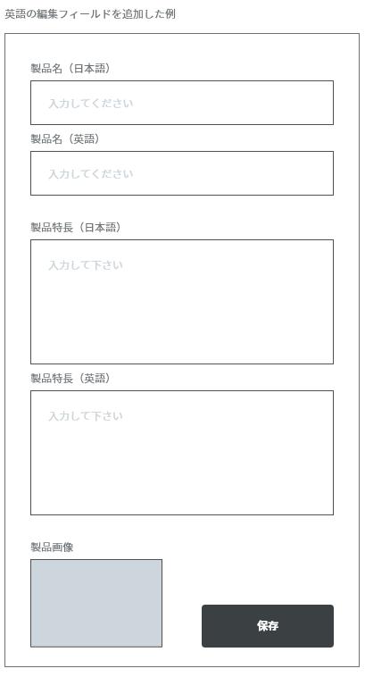 日本語の編集画面に英語のフィールドを追加した例